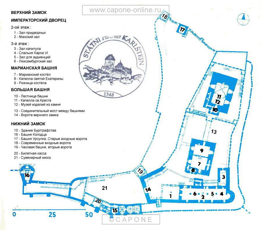 план-схему замка Карлштейн