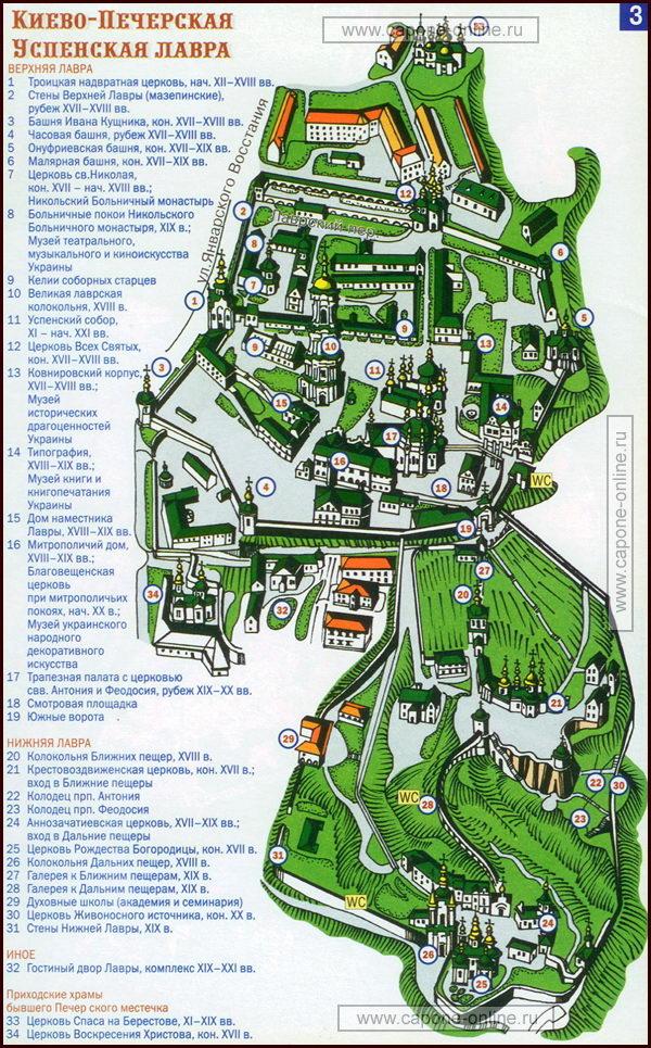 План Киево-Печерская лавра