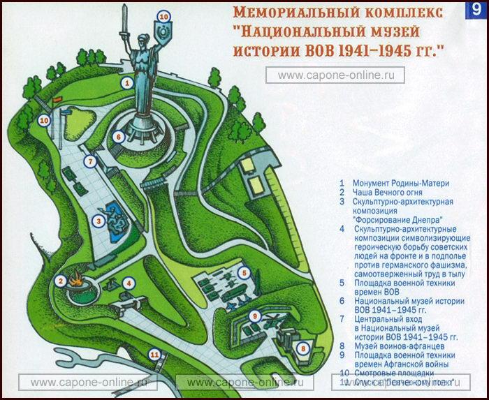 План мемориал Великой