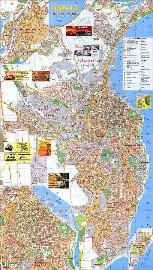 Районы Одессы