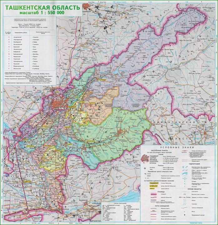 Карта Ташкентской области